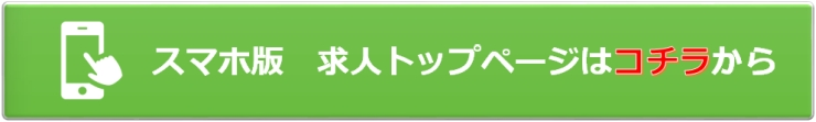 スマホ版求人サイト